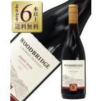 よりどり6本以上送料無料 ロバートモンダヴィ ウッドブリッジ ピノノワール 2014 750ml アメリカ カリフォルニア 赤ワイン