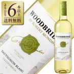 白ワイン アメリカ ロバートモンダヴィ ウッドブリッジ ソーヴィニヨンブラン 2016 750ml wine