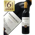 よりどり6本以上送料無料 ロバートモンダヴィ ウッドブリッジ ジンファンデル 2014 750ml アメリカ カリフォルニア 赤ワイン