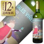 白ワイン スペイン レアレス ビニェードス ブラン 2016 750ml wine