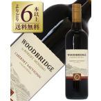 よりどり6本以上送料無料 ロバートモンダヴィ ウッドブリッジ カベルネソーヴィニヨン 2014 750ml アメリカ カリフォルニア 赤ワイン