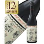 赤ワイン フランス サンコム リトル ジェームズバスケット プレス レッド 750ml wine