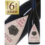 よりどり6本以上送料無料 オーボンクリマ サンタバーバラ ピノノワール 2015 750ml アメリカ カリフォルニア 赤ワイン