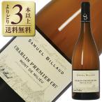 白ワイン フランス ブルゴーニュ サミュエル ビロー シャブリ プルミエ クリュ モンドミリュ 2015 750ml wine