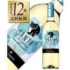 白ワイン チリ サンタ バイ サンタ カロリーナ クール ホワイト ブレンド 2016 750ml wine