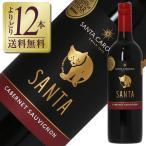 赤ワイン チリ サンタ バイ サンタ カロリーナ カベルネ ソーヴィニヨン シラー 2016 750ml wine