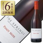 よりどり6本以上送料無料 サザン バンダリー ワインズ ザ スプリングス ピノ ノワール 2014 750ml ニュージーランド 赤ワイン