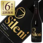 よりどり6本以上送料無料 シレーニ セラー セレクション ピノノワール 2015 750ml ニュージーランド 赤ワイン