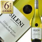 白ワイン ニュージーランド シレーニ セラー セレクション ソーヴィニヨンブラン 2020 750ml wine