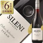 赤ワイン ニュージーランド シレーニ セラー セレクション シラー 2013 750ml wine