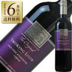 赤ワイン アメリカ スモーキング ルーン オールド ヴァイン ジンファンデル カリフォルニア 2015 750ml wine