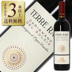 赤ワイン イタリア セッラ&モスカ(セッラ モスカ) テッレラーレ カリニャーノ デル スルチス リゼルヴァ 2012 750ml wine