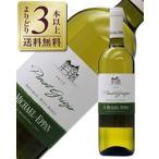 白ワイン イタリア サン ミケーレ アッピアーノ リネア クラッシカ ピノ グリージオ 2012 750ml wine