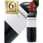 赤ワイン イタリア セッテソリ マンドラロッサ シラー 2014 750ml wine