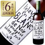 白ワイン 国産 タケダ ワイナリー ブラン ド ノワール 樽熟成 白 辛口 2016 750ml wine