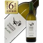 白ワイン 国産 タケダ ワイナリー ブラン  2018 750ml 日本ワイン wine