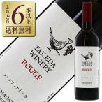 赤ワイン 国産 タケダ ワイナリー 蔵王スター 赤 2016 720ml wine