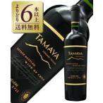 赤ワイン チリ タマヤ レゼルバ カルメネール 2014 750ml wine