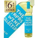 白ワイン スペイン ザ タパス ワイン コレクション ヴェルデホ 2015 750ml wine