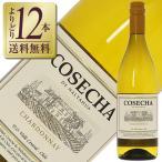よりどり12本送料無料 タラパカ コセチャ シャルドネ 2016 750ml 白ワイン チリ
