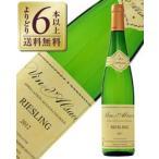 白ワイン フランス トゥルクハイム アルザス リースリング 2015 750ml wine