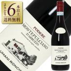 赤ワイン イタリア ウマニ ロンキ ポデーレ モンテプルチアーノ ダブルッツォ 2015 750ml wine