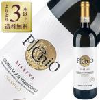白ワイン イタリア ウマニ ロンキ プレーニオ ヴェルディッキオ クラッシコ リゼルヴァ 2013 750ml wine