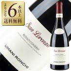 赤ワイン イタリア ウマニ ロンキ サンロレンツォ ロッソ コーネロ 2013 750ml wine