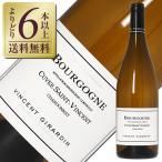 白ワイン フランス ブルゴーニュ ヴァンサン ジラルダン ブルゴーニュ ブラン キュヴェ サン ヴァンサン 2014 750ml シャルドネ wine