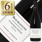 赤ワイン フランス ブルゴーニュ ヴァンサン ジラルダン ブルゴーニュ ルージュ キュヴェ サン ヴァンサン 2014 750ml ピノ ノワール wine
