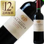 赤ワイン フランス ヴィーニュ デ ポール ヴァルモン ルージュ 2016 750ml wine