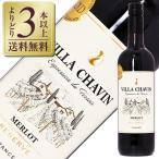 赤ワイン フランス ヴィラ シャヴァン メルロー レゼルヴァ 2015 750ml wine