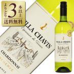 白ワイン フランス ヴィラ シャヴァン シャルドネ レゼルヴァ 2015 750ml wine