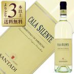 白ワイン イタリア サンターディ カーラ シレンテ 2015 750ml ヴェルメンティーノ wine