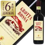 赤ワイン イタリア サンターディ グロッタ ロッサ 2013 750ml カリニャーノ wine