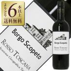 赤ワイン イタリア ボルゴ スコペート ロッソ トスカーナ 2015 750ml サンジョヴェーゼ wine