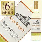 白ワイン イタリア ボルゴ スコペート ビアンコ トスカーナ 2015 750ml シャルドネ wine