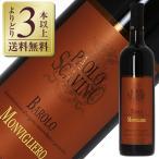 赤ワイン イタリア パオロ スカヴィーノ バローロ モンヴィリエーロ 2012 750ml ネッビオーロ wine
