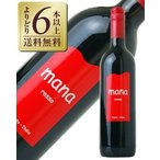 赤ワイン イタリア カンティーナ ラヴィス セレクション マーナ ロッソ NV 750ml メルロー wine