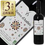 赤ワイン フランス 南西部 ヴィニュロン ド ビュゼ テール ド アンシア オーガニック 2014 750ml メルロー wine