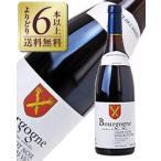 赤ワイン フランス ブルゴーニュ ヴィニュロン ド ビュクシー ブルゴーニュ ピノノワール 2014 750ml wine