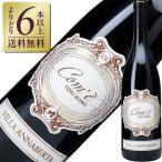 よりどり6本以上送料無料 ヴィッラ アンナベルタ コメ 2013 750ml 赤ワイン コルヴィーナ イタリア