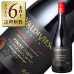赤ワイン チリ バルディビエソ シングル ヴィンヤード カウケネス ピノノワール レゼルバ 2015 750ml wine