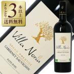 今月の送料無料ワイン ヴィラ ノリア グラン プレステージ カベルネ ソーヴィニヨン オーガニックワイン 2015 750ml 赤ワイン フランス