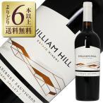 赤ワイン アメリカ ウィリアム ヒル ナパヴァレー カベルネ ソーヴィニヨン 2013 750ml wine