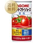 ショッピングトマトジュース ジュース カゴメ トマトジュース 低塩 2ケース 190g×60 割り材 juice 送料無料 包装不可