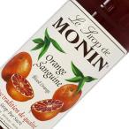 シロップ モナン ブラッドオレンジ シロップ 700ml 割り材 syrup