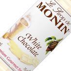 シロップ モナン ホワイトチョコレート シロップ 700ml 割り材 syrup