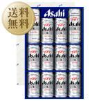 ビール ギフト 送料無料 同梱不可 アサヒ スーパードライ 缶ビールセット AS-3N しっかりフル包装+短冊のし お中元 お歳暮