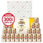 ビール ギフト キリン 一番搾り生ビールセット K-IS5 しっかりフル包装+短冊のし お中元 お歳暮 beer gift